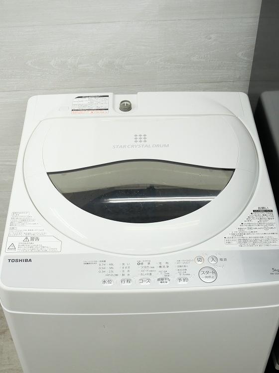 東芝製/17年,18年/153L,5kg/中古家電2点セット