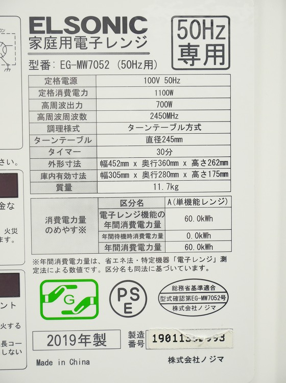 ELSONIC製/2019年式/出力700W/50HZ専用電子レンジ/EG-MW7052●