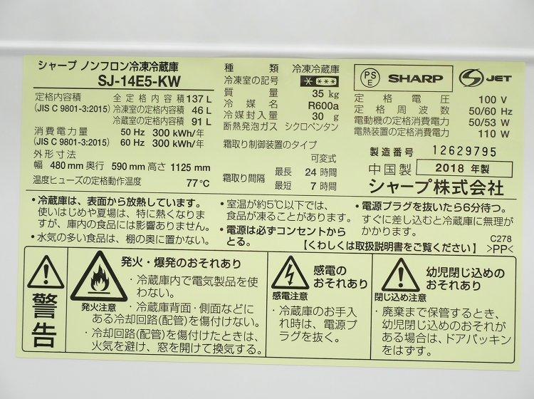 シャープ製/2018年式/137L/冷蔵冷凍庫/SJ-14E5-KW●