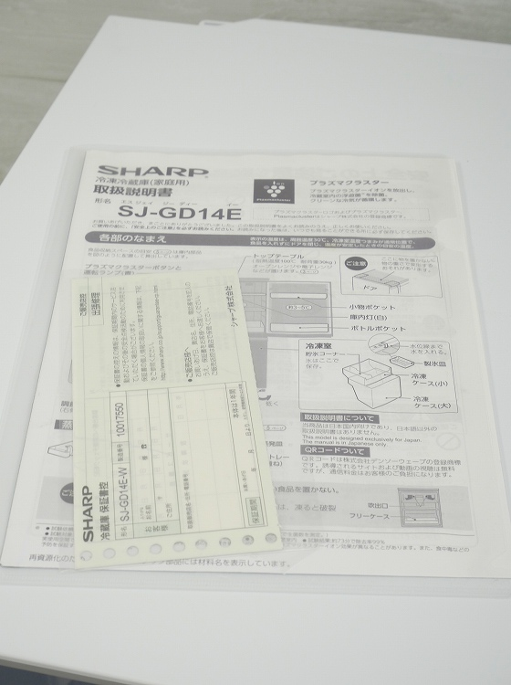 シャープ製/19年,18年/137L,4.5kg/中古家電2点セット