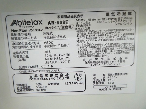 a【122915】 Abitelax/2018年式/46L/冷蔵庫 AR-509E