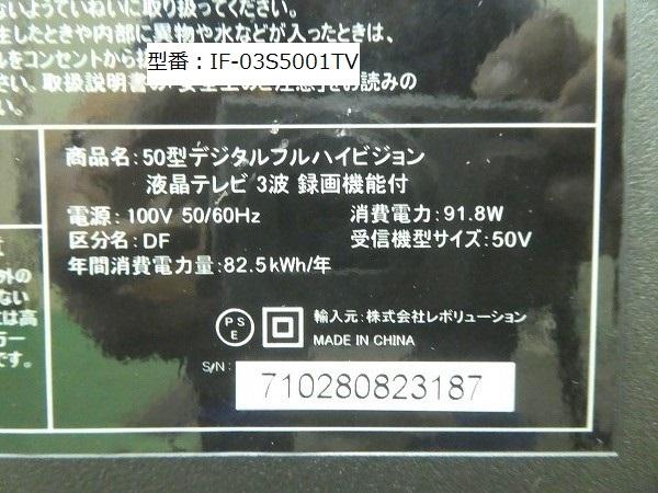 レボリューション製/2017年式/50型地上・BS・110度CSデジタルフルハイビジョン液晶テレビ(録画機能付)/IF-03S5001TV●