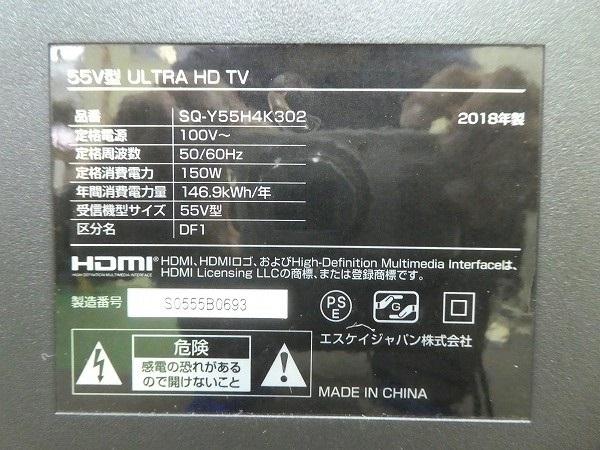 エスケイジャパン製/2018年式/55型/地上・BS・110度CSデジタルハイビジョン4K対応液晶テレビ(USB HDD録画対応)/SQ-Y55H4K302