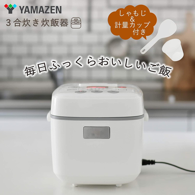 【新品】山善/0.54L 3合/マイコン炊飯器◆メーカー保証1年◆