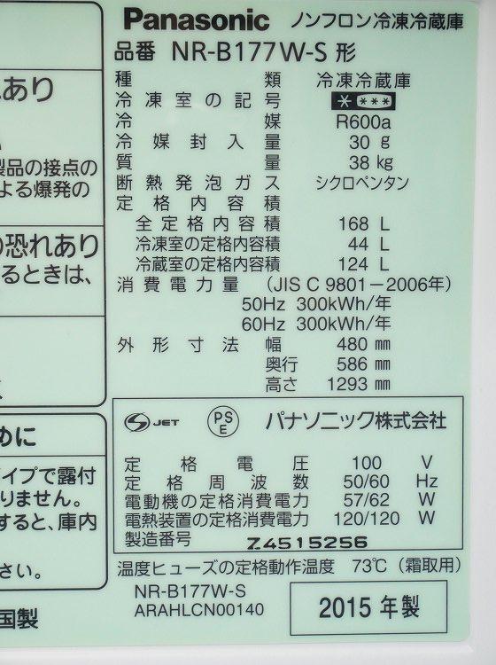 Panasonic製/15年,15年/168L,5kg/中古家電2点セット●【3010893】