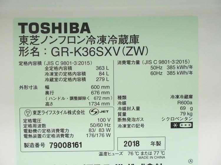 東芝製3ドア/2018年式/363L/ノンフロン冷蔵冷凍庫/GR-K36SXV(ZW)●