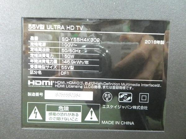 a【032253】 エスケイジャパン/2018年式/55型/地上・BS・110度CSデジタルハイビジョン4K対応液晶テレビ(USB HDD録画対応) /SQ-Y55H4K302