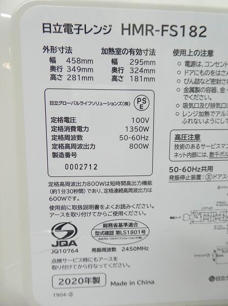 日立製/2020年式/出力800W/全国共用電子レンジ/HMR-FS182●【2111136】