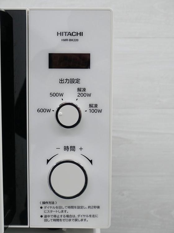 日立製/2020年式/出力600W/50HZ専用電子レンジ/HMR-BK220-Z5●