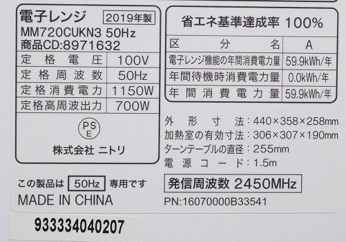 ニトリ製/2019年式/出力700W/50HZ専用電子レンジ/MM720CUKN3●