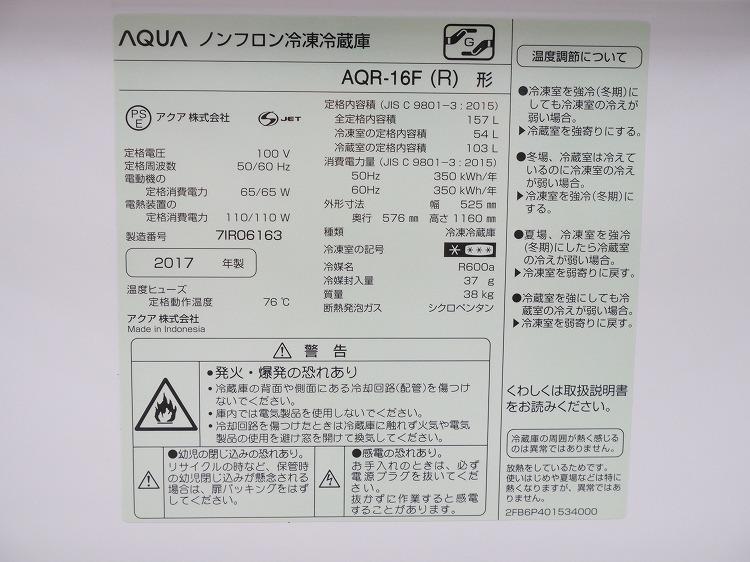 アクア製/2017年式/157L/冷蔵冷凍庫/AQR-16F(R)◆
