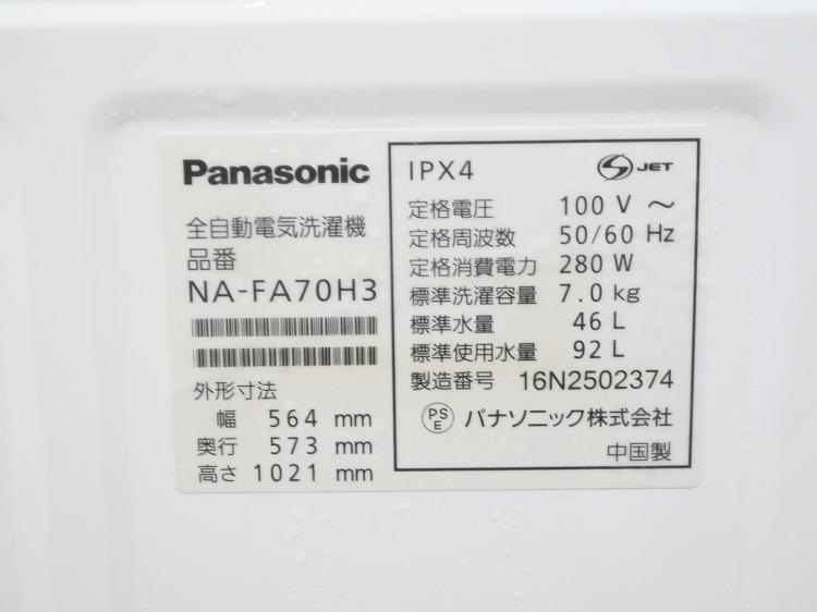 Panasonic製/2016年式/7kg/全自動洗濯機/NA-FA70H3●◆