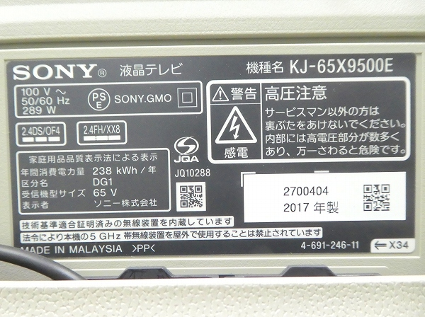 ソニー製/2017年式/65型地上・BS・110度CSデジタル4K対応 液晶テレビ(USB HDD録画対応)/KJ-65X9500E
