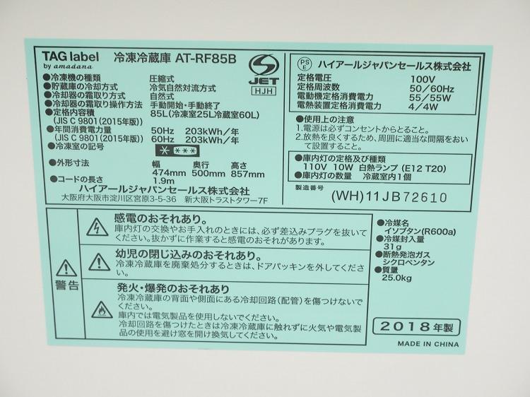 TAG label製/2018年式/85L/冷凍冷蔵庫/AT-RF85B