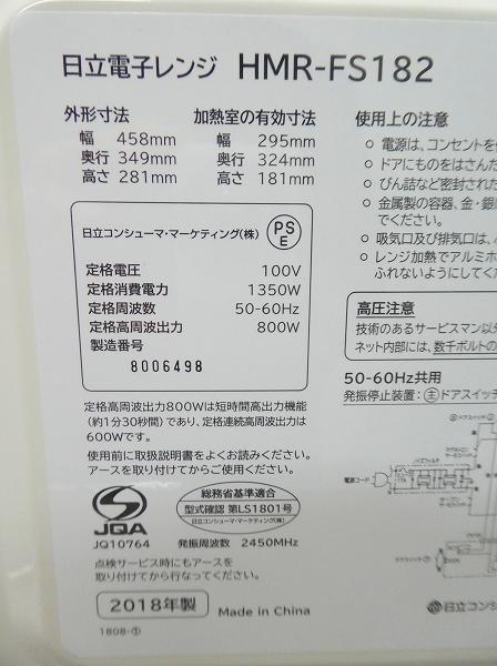 日立製/2018年式 /出力800W/全国共用電子レンジ/HMR-FS182●a【111937】