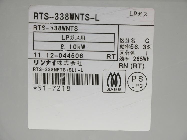 リンナイLPガス用/2011年式/ガステーブル/RTS-338WNTS-L●【3010831】