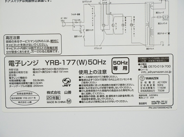 山善製/2020年式/出力700W/50HZ専用電子レンジ/YRB-F177(W)