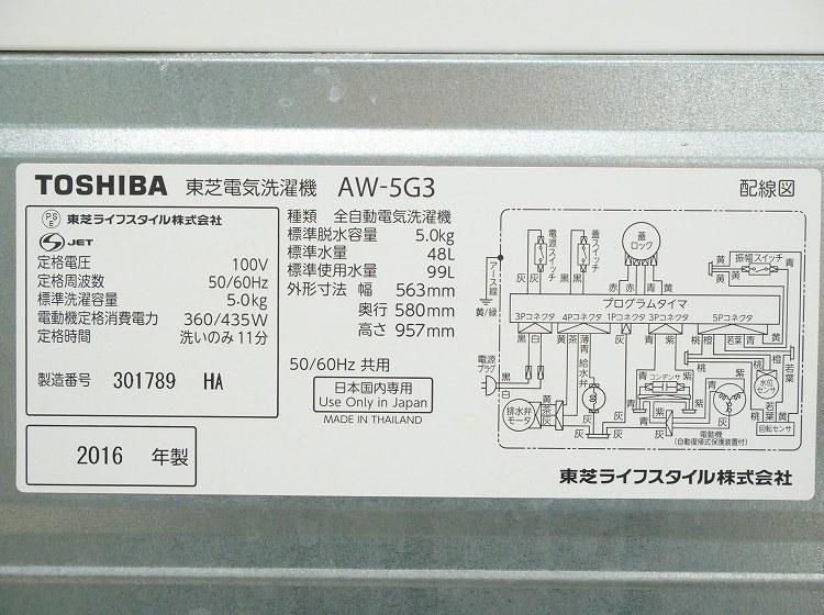 東芝製/2016年式/5kg/全自動洗濯機/AW-5G3●
