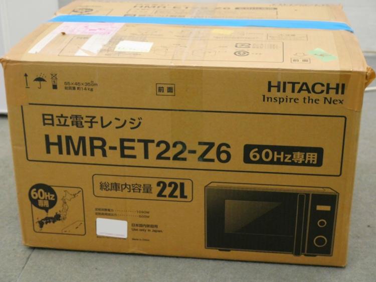 ●未使用品●日立製/2020年式/出力600W/60HZ専用電子レンジ/HMR-ET22-Z6