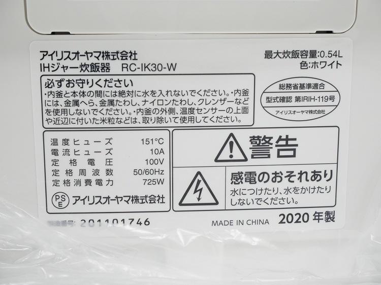 【未使用品】アイリスオーヤマ製/2020年式/0.54L 3合/炊飯器/RC-IK30-W