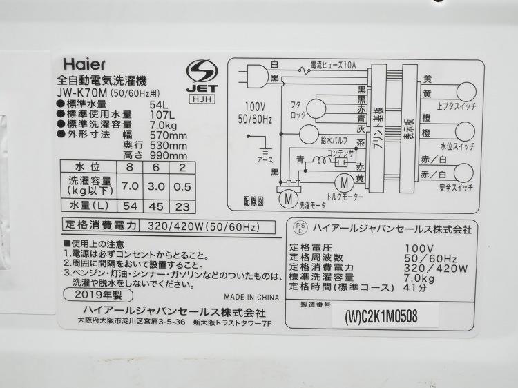 Haier/2019年式/7kg/全自動洗濯機/JW-K70M●◆