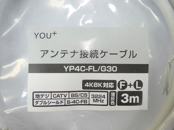 地デジ・BS・CS放送対応 アンテナケーブル【3m】