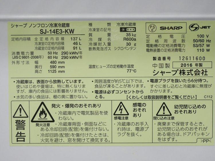 シャープ製/16年式,15年式/137L,5.5kg/中古家電3点セット●【3011092】