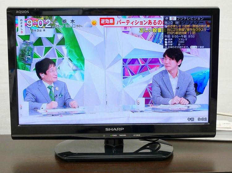 シャープ製/2015年式/19型/地上・BS・110度CSデジタル液晶テレビ /LC-19K20