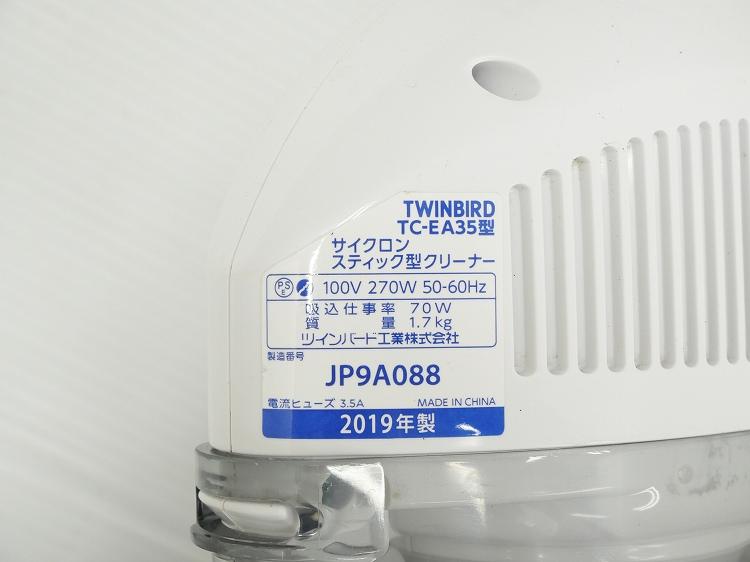 ツインバード製/2019年式/サイクロンスティック型クリーナー/TC-EA35W