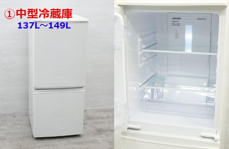 ☆選べる☆国内製☆冷蔵庫 【2015年以上】【137L〜170L】