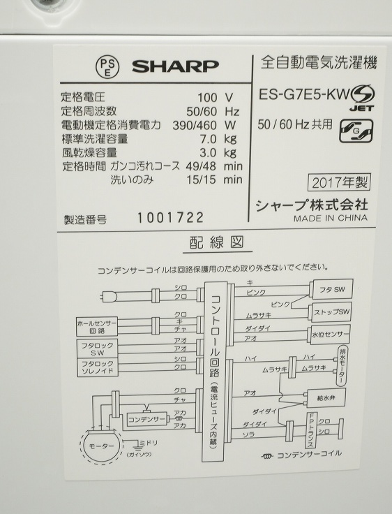 シャープ製/2017年式/7kg/全自動洗濯機/ES-G7E5-KW◆