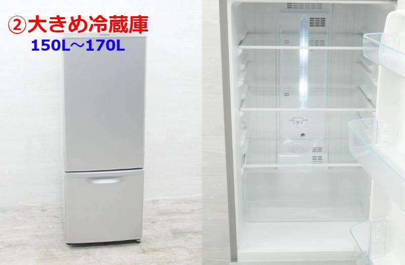 【A5892】★お任せ★中古家電2点セット[冷蔵庫・洗濯機]