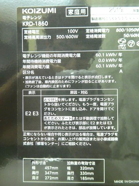 KOIZUMI製/2019年式/出力600W/全国共用電子レンジ/KRD-1860●