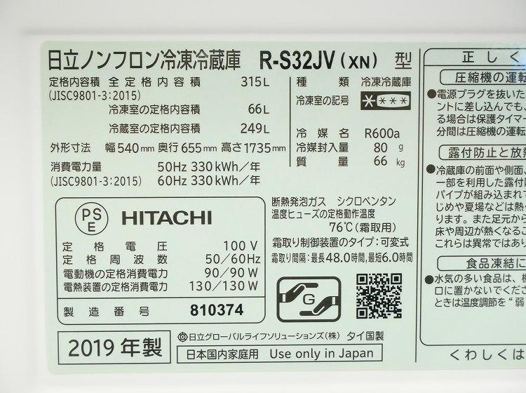 日立製3ドア/2019年式/315L/ノンフロン冷蔵冷凍庫/R-S32JV(XN)●