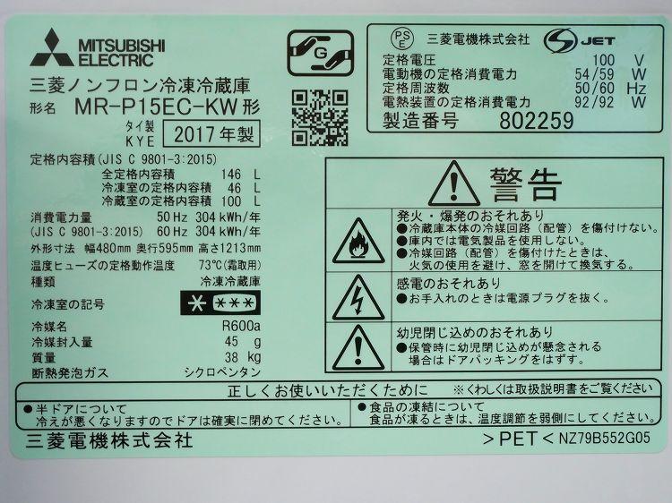 三菱製,東芝製/17年,18年/146L,5kg/中古家電2点セット●【3011091】