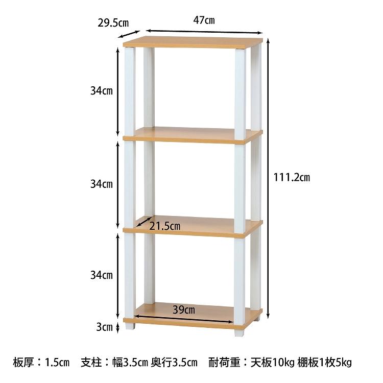 【新品】不二貿易/9014/4段ラック-ナチュラル×ホワイト