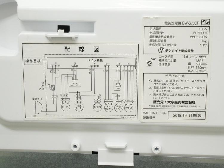 大宇製/2019年式/7kg/全自動洗濯機/DW-S70CP●◆