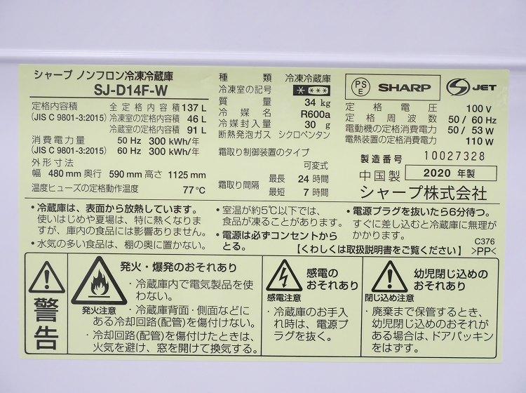 シャープ製/20年,19年/137L,5.5kg/中古家電2点セット