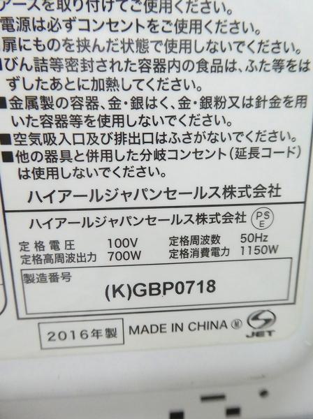 Haier/2016年式/出力700W/50HZ専用電子レンジ JM-17F-50●