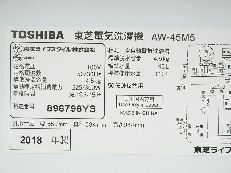 Hisense製,東芝製/20年,18年式/120L,4.5kg,/中古家電3点セット