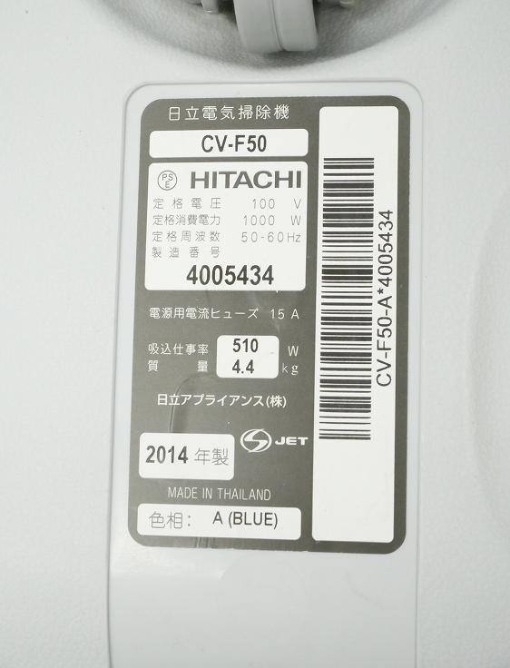 日立製/2014年式/電気掃除機/CV-F50