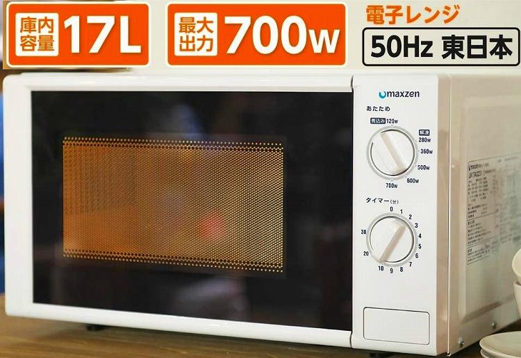 【新品】maxzen製/出力700W/50HZ専用電子レンジ/JM17AGZ01●【新品】