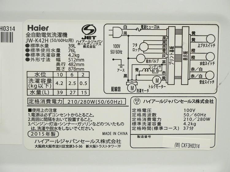 Haier製/2015年式/4.2kg/全自動洗濯機/JW-K42H●