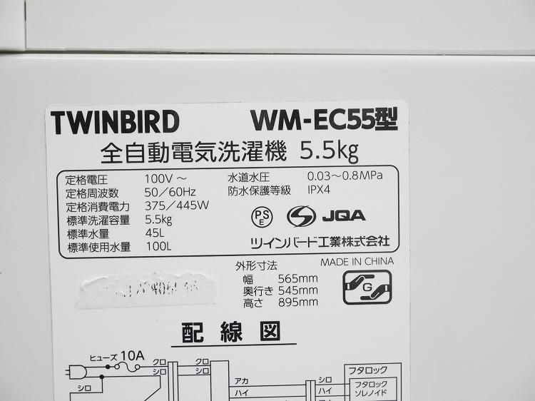 ユーイング製,ツインバード製/18年,19年/110L,5.5kg/中古家電2点セット◆