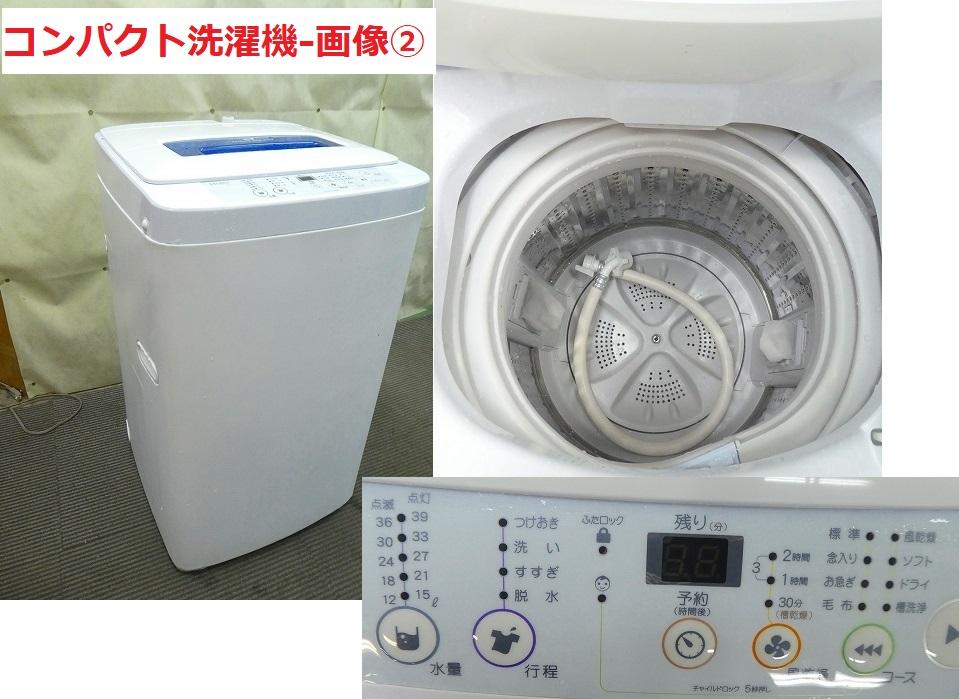 【C5892】★選べる★中古家電2点セット[冷蔵庫・洗濯機]