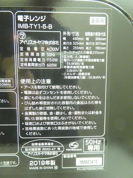 アイリスオーヤマ製/2019年式/出力600W/50HZ専用)電子レンジ/IMB-TY1-5-B●a【2100931】