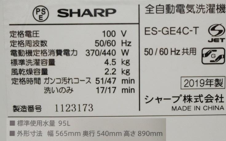 シャープ/16年,19年/[137L,5.5kg/中古家電3点セット●【2122591】