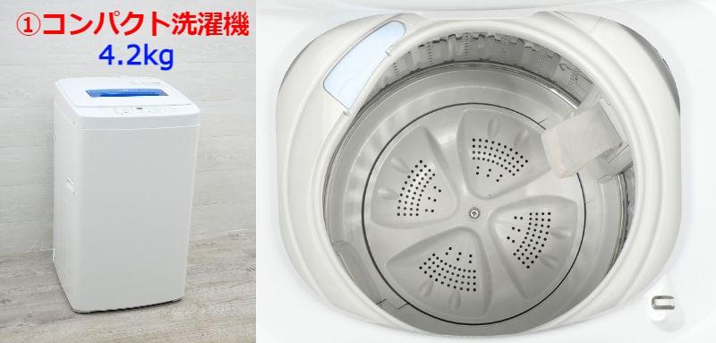 【B5893】 ★お任せ★中古家電3点セット[冷蔵庫・洗濯機・電子レンジ]