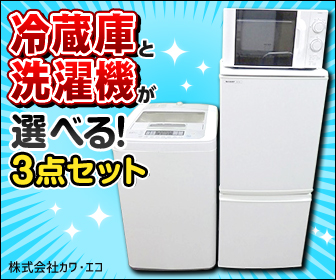 ★選べる★中古家電3点セット[冷蔵庫・洗濯機・電子レンジ]