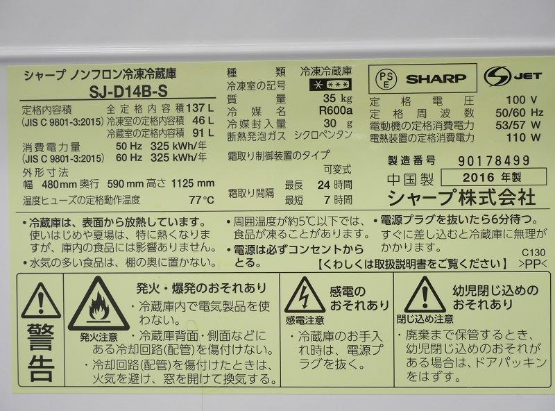 シャープ製,東芝製/16年,15年/137L,5kg/中古家電2点セット●【2122598】